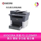 分期0利率 KYOCERA 京瓷 FS-1120MFP 黑白 雷射 多功能 複合機