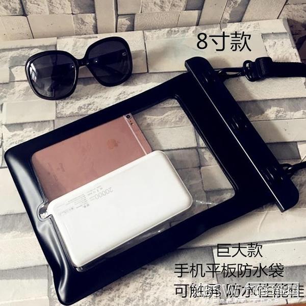 巨大號手機防水袋防水包大號iPad護照10寸潛水套外賣可充電觸屏包『新佰數位屋』