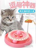 貓玩具愛貓轉盤逗貓器寵物貓咪玩具球小貓幼貓逗貓棒玩具貓咪用品