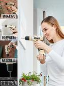 電鑽 哲登德國品質12V鋰電鑽充電式手電鑽多功能家用電動螺絲刀手槍鑽 生活主義