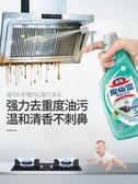 去油劑 日本魔術靈廚房清潔劑除油煙機清洗劑去油污強力重油漬凈神器 麗人印象 免運