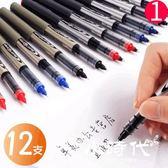原子筆 直液式走珠筆中性筆0.5針管型黑色碳素簽字筆考試水筆學生用