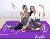 雙人瑜伽墊子加厚加寬加長健身墊瑜珈墊防滑兒童舞蹈墊子igo   麥琪精品屋