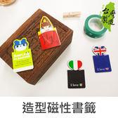 珠友 MA-10008 可愛造型磁性書籤/創意磁鐵/冰箱貼-1入(編號33~36)