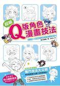 超萌Q版角色漫畫技法:從比例、表情動作到上色技巧全解析!