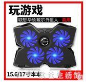 筆電散熱器 筆記本電腦散熱器通用排風扇底座15.6風冷 zh6352【歐爸生活館】