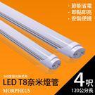 【動手族】LED T8燈管-4呎 黃光...