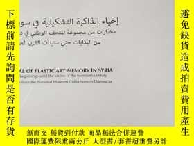 二手書博民逛書店REVIVAL罕見OF PLASTIC ART MEMORY I