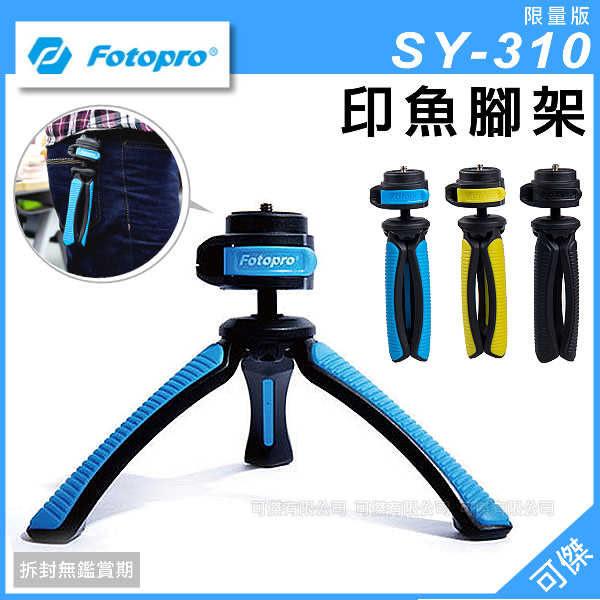 可傑 Fotopro SY-310 SY310  印魚腳架 多種顏色選擇  公司貨