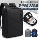 後背包男雙肩包15.6寸電腦包商務韓版時尚潮流旅行書包【古怪舍】