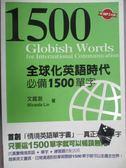 【書寶二手書T5/語言學習_OBQ】全球化英語時代必備1500單字_文庭澍/Miranda Lin