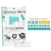 【珍昕】米諾諾 食器專用清潔刷組/清潔刷