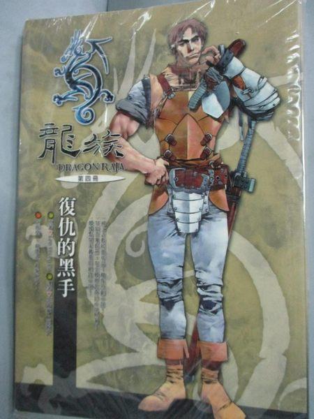 【書寶二手書T8/一般小說_JPF】龍族(第四冊)-復仇的黑手_Lee Young Do