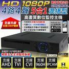 【CHICHIAU】4路4聲 雄邁五合一 AHD TVI CVI 支援1080P混搭型數位監控錄影主機-DVR