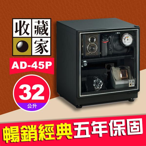 【買再送蔡司50入】收藏家 AD-45P 暢銷經典系列 32公升電子防潮箱 適用相機鏡頭手錶 AD-P 屮Z7 U3