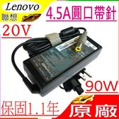 LENOVO 20V,4.5A,90W(原廠) L330,L410,L412,L420,L421,L430,L510,L512,L520,L521,L530,R400,R500,R60