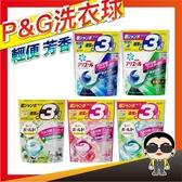 歐文購物 日本進口 2020最新款!P&G洗衣球 洗衣精 洗衣凝膠球 柔軟精