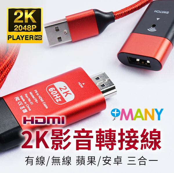 2K 蘋果/安卓 三合一 有線/無線 隨插即用 手機轉電視 手機接電視 Type-C/ iPhone轉HDMI 手機投影