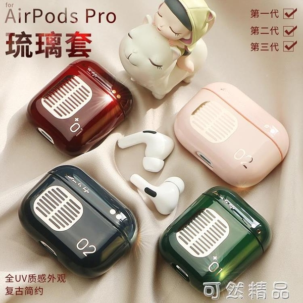airPods Pro保護套蘋果耳機套airpods2無線盒airpods殼超薄 聖誕節全館免運