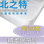 【北之特】防螨(蹣)寢具-精柔眠EIII-嬰兒床套 63*130*12