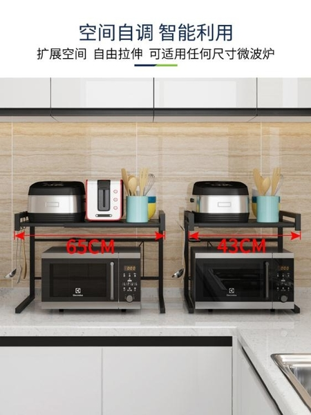 伸縮微波爐廚房置物架落地家用電飯煲烤箱架子廚房臺面雙層收納架【七月特惠】