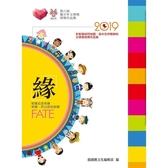 緣:第六屆龍少年文學獎得獎作品集