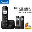 國際牌Panasonic KX-TGC283TW三子機中文顯示DEC 數位無線電話(KX-TGC283)◆送厚直馬克杯(一組/2入)