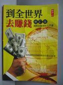 【書寶二手書T5/投資_IAS】到全世界去賺錢I-國際金融理財入門書2004年增訂版_陳振平