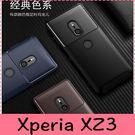 【萌萌噠】SONY Xperia XZ3 (6吋) 時尚經典商務新款 碳纖維紋 創意磨砂防摔 全包矽膠軟殼 手機殼