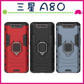 三星 GALAXY A80 6.7吋 軍事黑豹系列保護殼 磁力支架 隱型指環手機殼 二合一手機套 全包款保護套