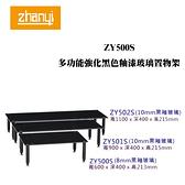 Zhanyi 展藝 ZY-500S/ZY500S 多功能強化黑色釉漆玻璃置物架/音響架【公司貨+免運】