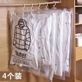 掛式透明羽絨服壓縮袋4個裝 抽空氣真空袋大號衣服衣物整理收納袋