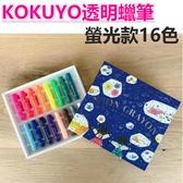 【京之物語】日本製 KOKUYO透明蠟筆 螢光款16色 現貨