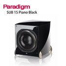 【勝豐群新竹音響】Paradigm SUB15 Piano Black 鋼烤鏡面黑 超低音喇叭!霸氣登場!