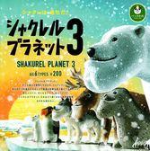 【小福部屋】日本 扭蛋星球 厚道星球 北極熊 麋鹿 企鵝 狼狗 扭蛋6入 第3彈 公仔【新品上架】
