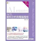 ACL資料分析與電腦稽核(7版)(附範例...