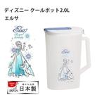 日本製造 PEARL迪士尼 掀蓋冷水壺 耐熱冷水壺