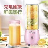 觸摸感應便攜式榨汁機女神榨汁杯家用水果小型充電式-享家生活館
