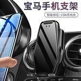 支架 寶馬1系3系7系X1X2X3X4X5X6X7裝飾品無線充電5系車載手機支架專用 享家