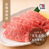 【家購網嚴選】A5和牛燒烤火鍋片X2盒(100g/盒)