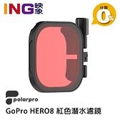 【24期0利率】PolarPro GoPro HERO8 紅色潛水濾鏡 hero 8 Black 專用