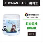 THOMAS湯瑪士〔超級貓咪離胺酸,8oz/227g〕