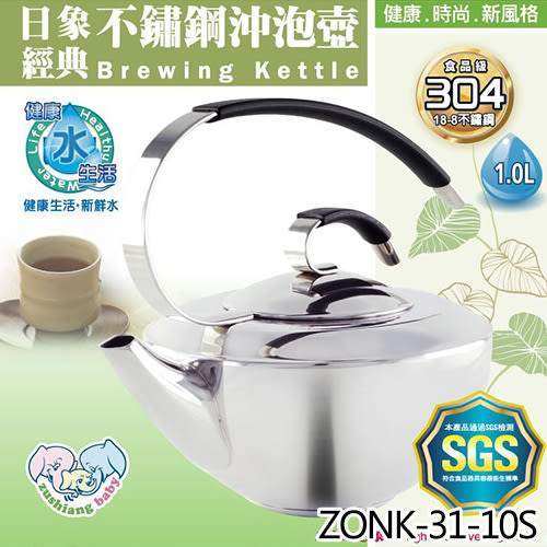 Zushiang 日象 ZONK-31-10S 304不鏽鋼 經典 不鏽鋼 1.0L 沖泡壺