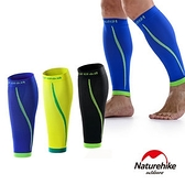 Naturehike 運動機能型壓縮小腿套 護腿套 一雙入寶藍 M