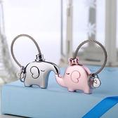 定制情侶鑰匙扣一對創意汽車鑰匙扣小象鑰匙掛件可愛鑰匙鍊定制交換禮物【618好康又一發】