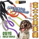 此商品48小時內快速出貨》義大利ferplast富寶》富士犬用牽繩-G18/110