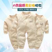 嬰兒連體衣男女寶寶長袖彩棉哈衣 AD677『毛菇小象』
