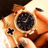 女士手錶防水時尚2018新款韓版簡約休閒大氣復古夜光星空石英女錶 降價兩天
