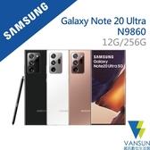 【贈行電+無線充電盤】SAMSUNG Galaxy Note 20 Ultra 5G (12G/256G) 6.9吋 智慧型手機【葳訊數位生活館】