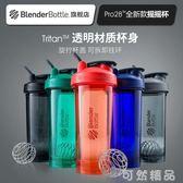 美國blender bottle蛋白粉搖搖杯運動健身杯攪拌杯Tritan材質28oz 可然精品